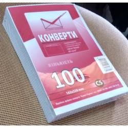 Конверт білий 162*229 скл (упаковка 100 штук)