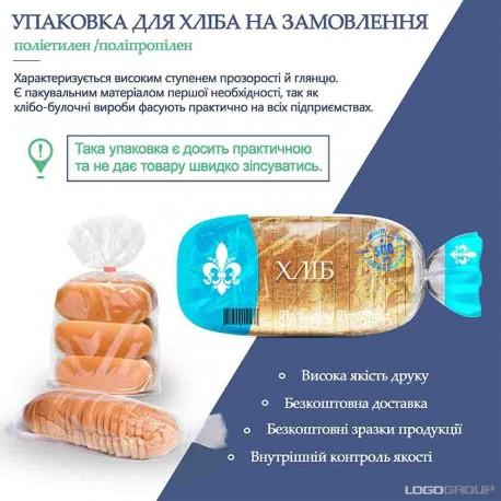 Упаковка для хліба