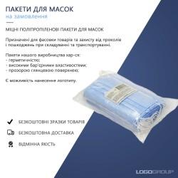 Поліпропіленові пакети / Пакети для масок