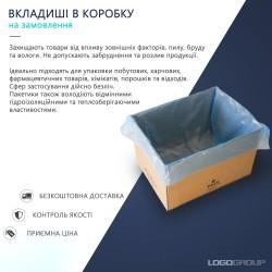 Вкладиші в коробку