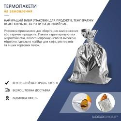 Термопакети