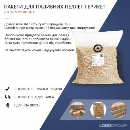 Пакети для пелет та брикетів / Мішки для брикетів та пелет