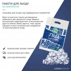 Пакети для льоду / Мішки для льоду / Упаковка ля льоду