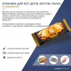 Упаковка для хот-догів, багетів, паніні
