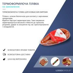 Термоформуюча плівка для ковбасних виробів