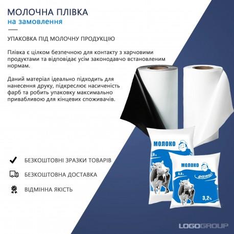 Молочна плівка / Упаковка для молока / Гнучка упаковка