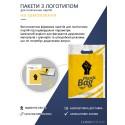 Поліетиленові пакети з логотипом / Пакети для політичних партій