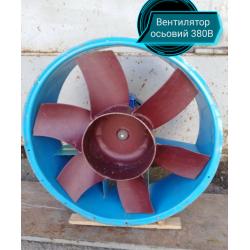 Вентилятор осьовий 380В