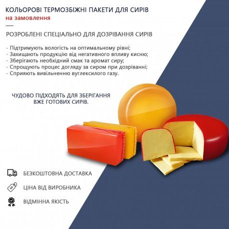 Пакети термозбіжні для сирів / Пакети для сиру / Термозбіжні пакети для дозрівання сиру