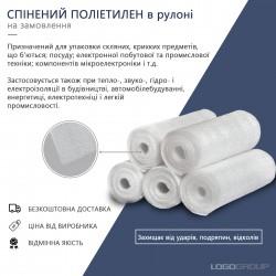 Спінений поліетилен в рулоні / Пінополіетилен купити оптом