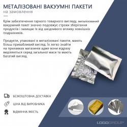 Металізовані вакуумні пакети / Пакети для вакууматора