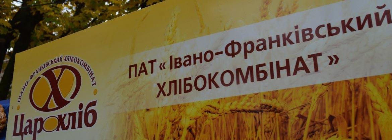Акція «Купуємо Івано-Франківське – даємо роботу іванофранківцям» отримала нагороду